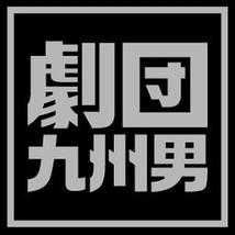劇団九州男 大川良太郎FC