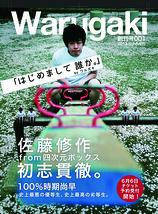 佐藤修作from四次元ボックス ワルガキプロジェクト