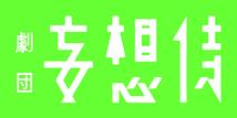劇団妄想侍