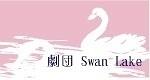 劇団SwanLake