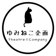 Theatre☆Company ゆみねこ企画