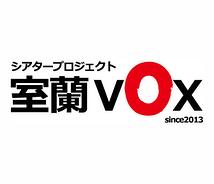 室蘭VOX