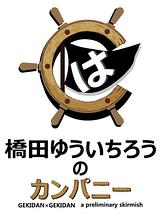 橋田ゆういちろうのカンパニー