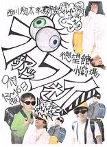 西川翔太卒業研究