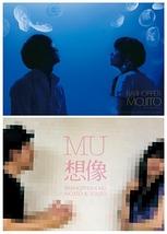 BARHOPPER × MU