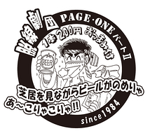 脱線劇団PAGE・ONE パートII