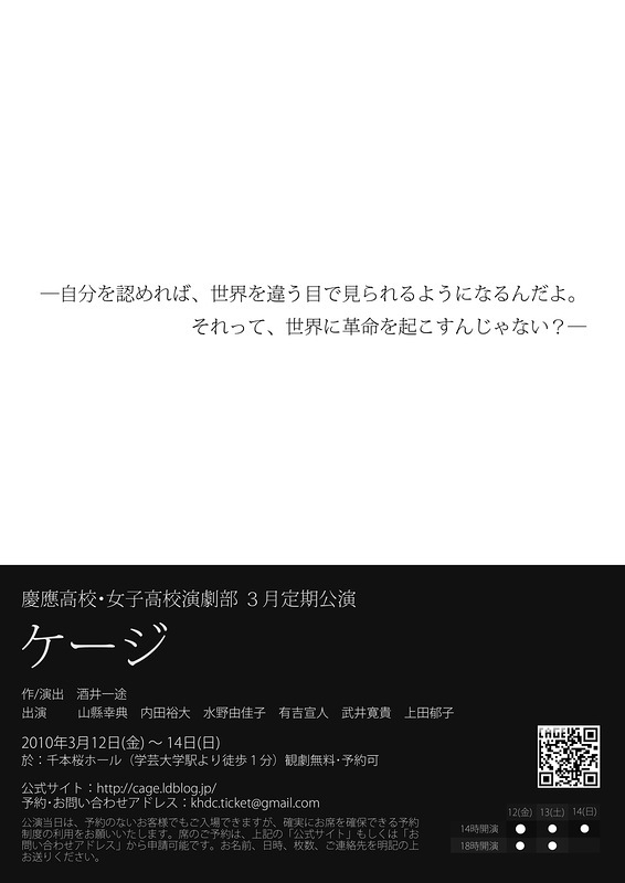 「ケージ」 仮チラシ