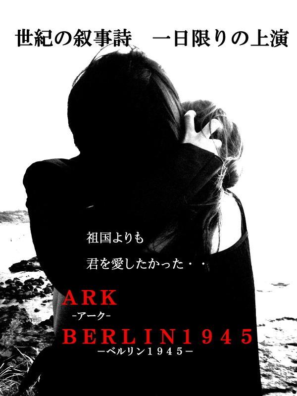 ARK BERLIN1945 チラシ