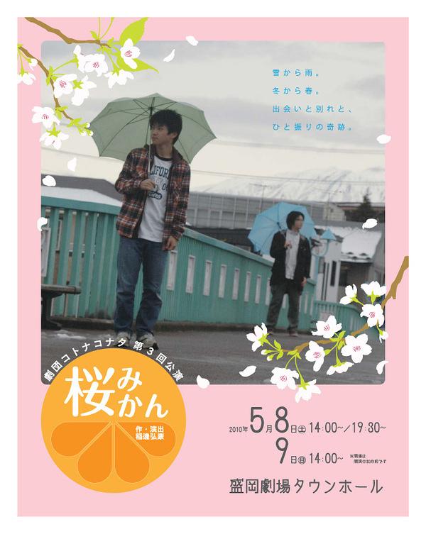 「桜みかん」チラシ(表)