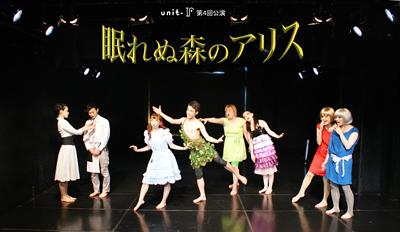 第4回公演「眠れぬ森のアリス」2