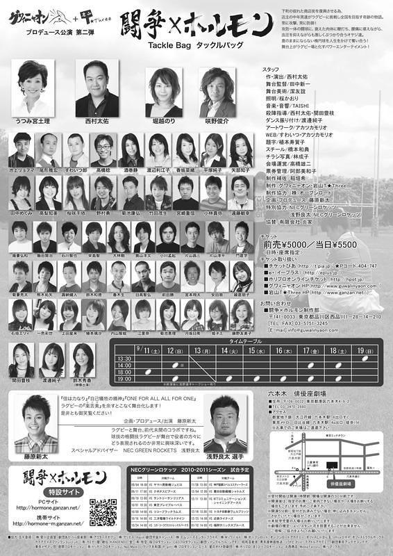 闘争×ホルモン TackleBagタックルバッグ