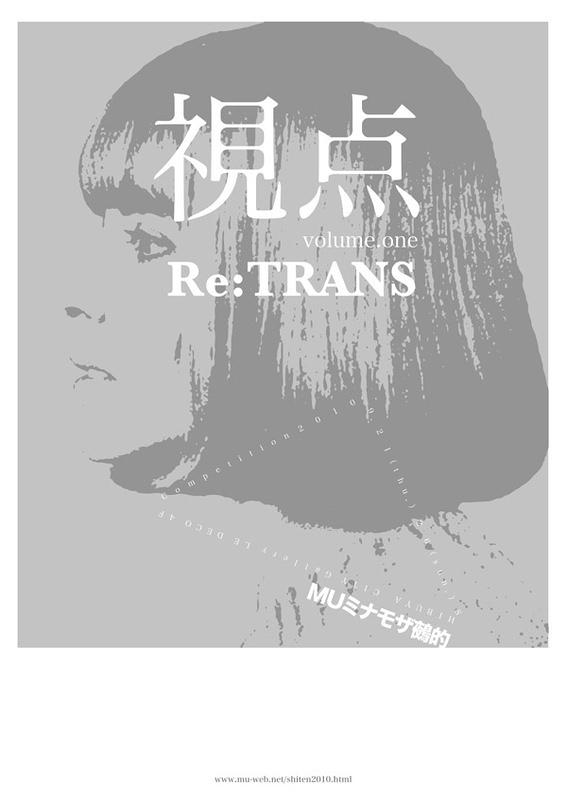 視点vol.1 Re:TRANS フライヤー(表)