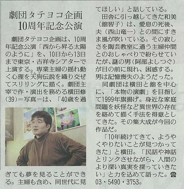 主宰横田 記事掲載