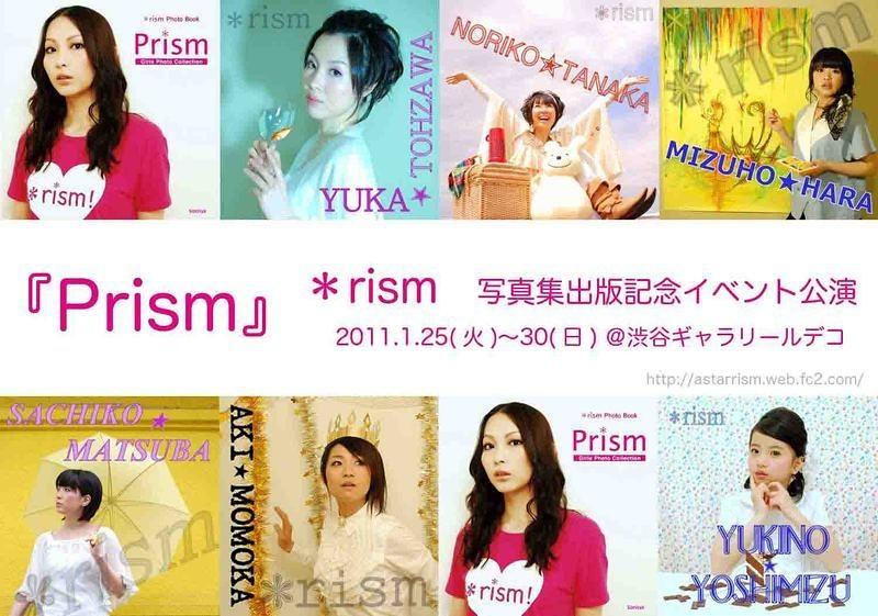 *rism写真集出版記念イベント公演『Prism』