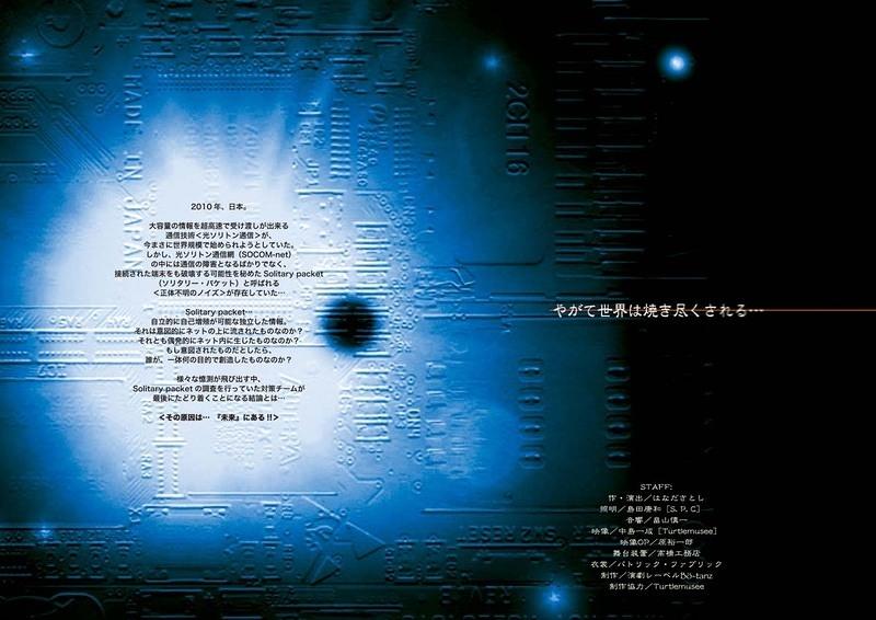 天狼新星restoredパンフレット(p2-3)