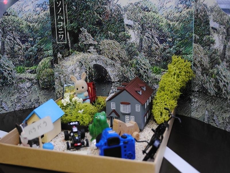 優太の箱庭
