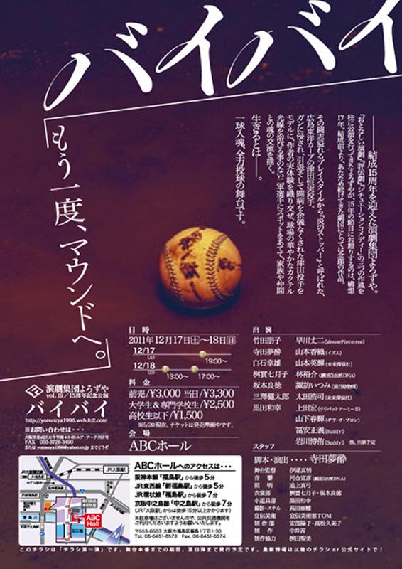 「バイバイ」チラシ第1弾(裏)