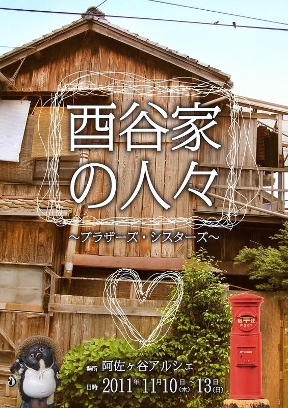 酉谷家の人々〜ブラザーズ・シスターズ〜