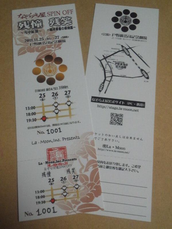 チケットシリーズ