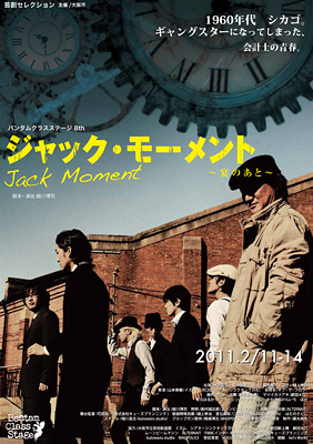 JACK-MOMENT/宴のあと。
