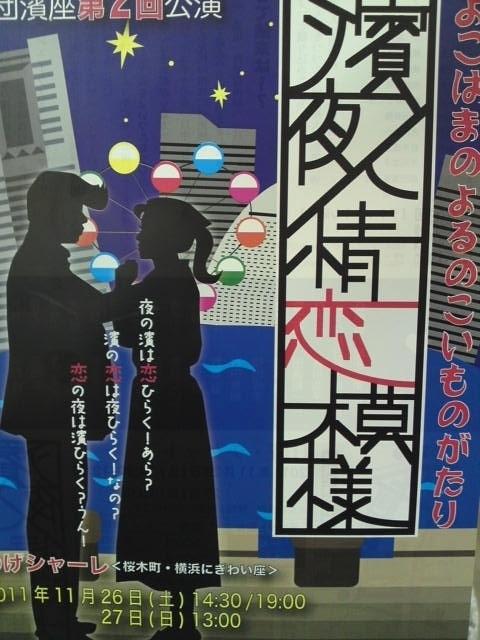 劇団濱座第2回公演