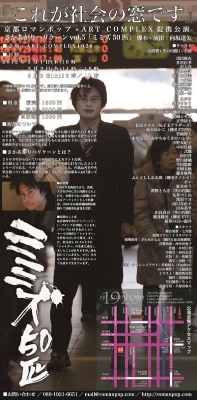 さかあがりハリケーンvol.5/第二弾ビラ裏面