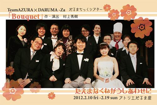 「Bouquet」ご来場ありがとうございました!