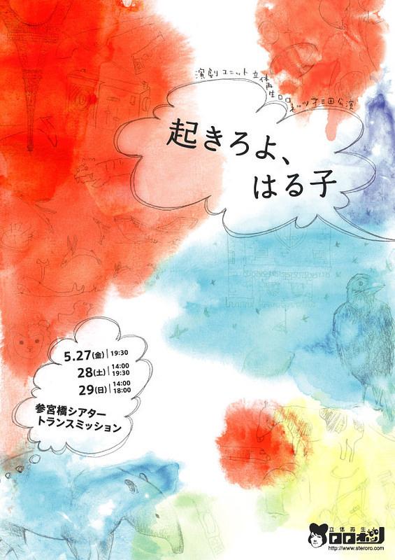 『起きろよ、はる子』5月公演ver.表