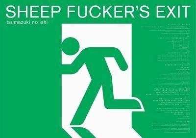 「Sheep fucker\'s exit」チラシ裏