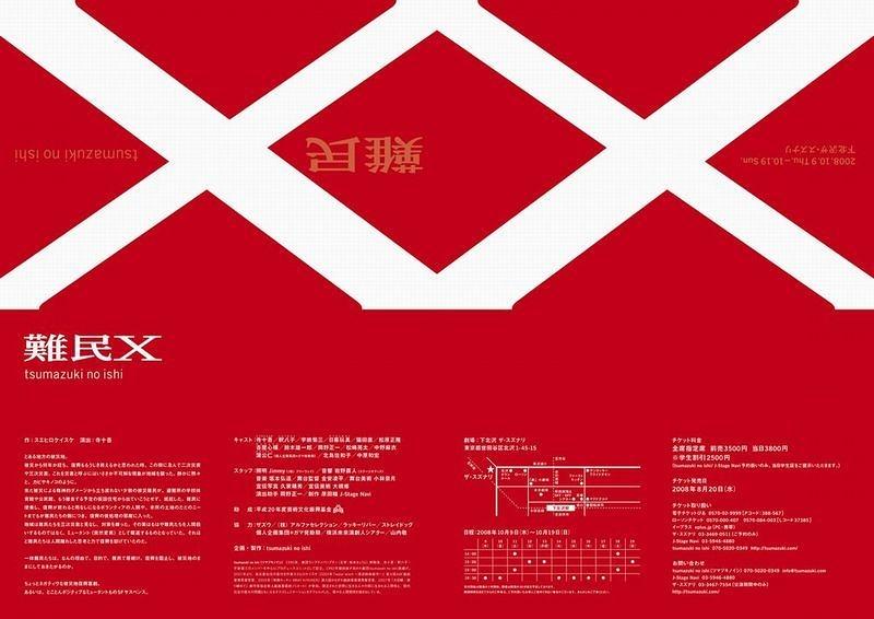 「難民X」チラシ表