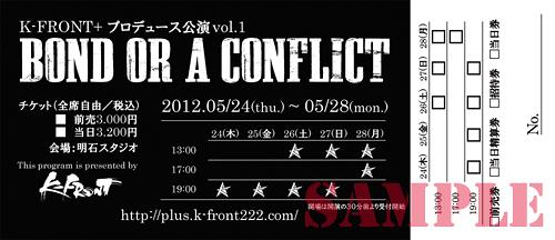 『BOND OR A CONFLICT』チケット