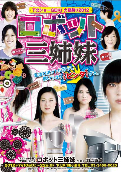 『ロボット三姉妹』