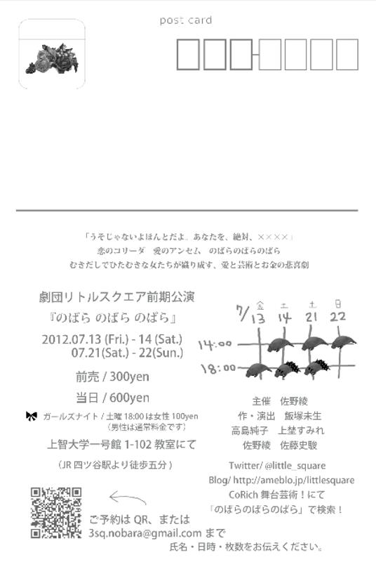 012教室公演「のばらのばらのばら」フライヤー ウラ