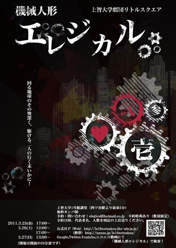 2011「機械人形エレジカル」フライヤー オモテ