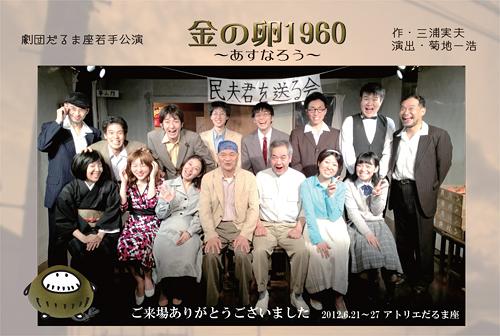 「金の卵1960~あすなろう~」ご来場ありがとうございました!