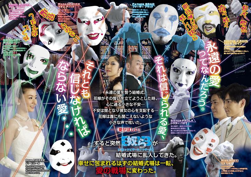 ロックミュージカル『Marionnette〜マリオネット〜』チラシ中面