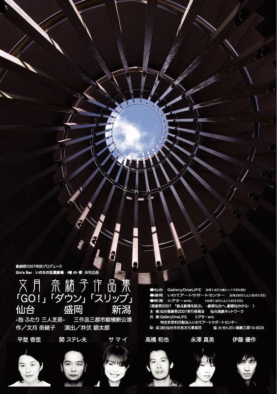 文月奈緒子作品集チラシ表