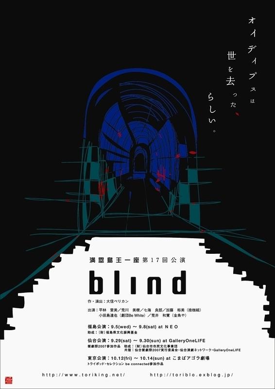 第17回公演「blind」フライヤー