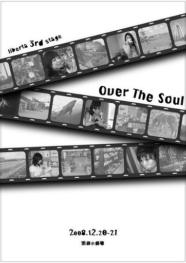 OVER THE SOUL チラシ