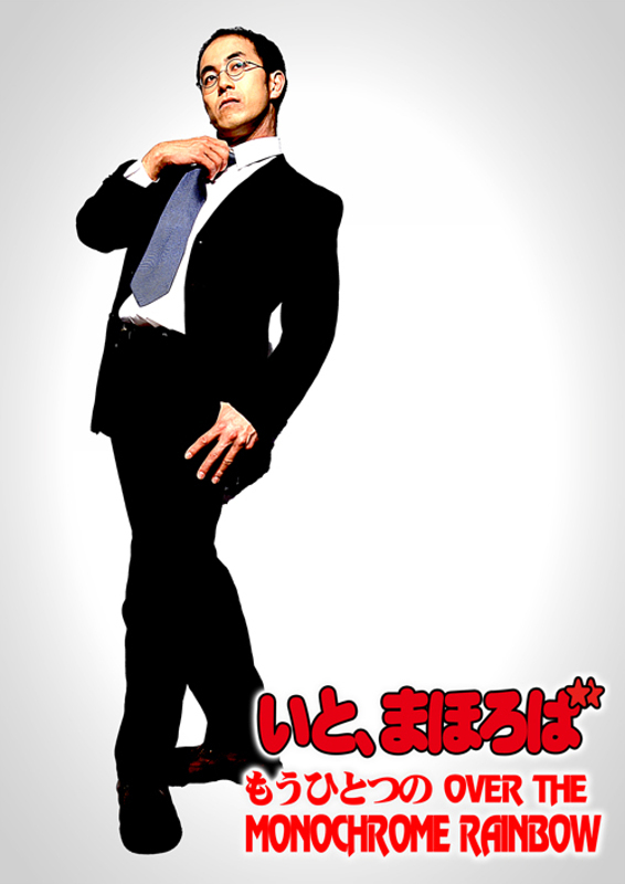 安見謙一郎(UDATSU)