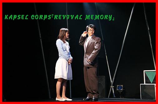 リバイバル メモリー