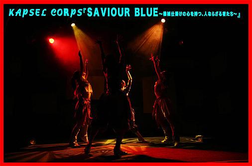 SAVIOUR BLUE ~機械仕掛けの心を持つ、人ならざる者たち~