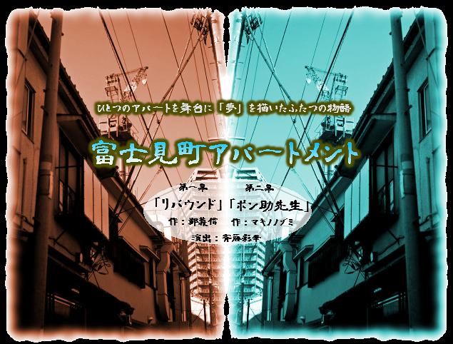 演劇集団舞台工房 39thStage 「富士見町アパートメント」