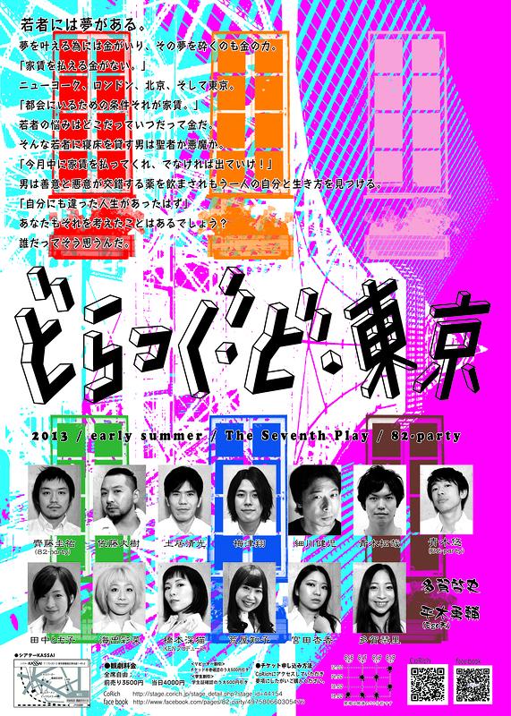 「どらっぐ・ど・東京」ポスター