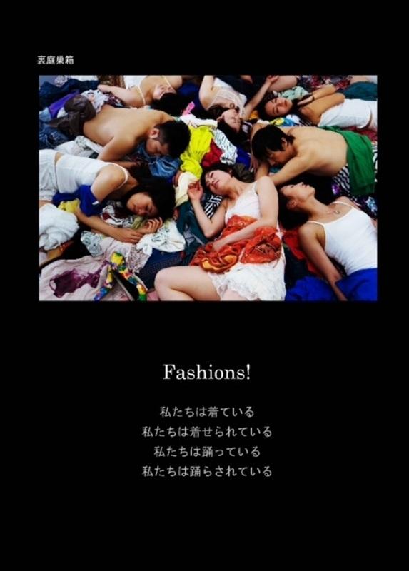 fashions!のチラシ写真