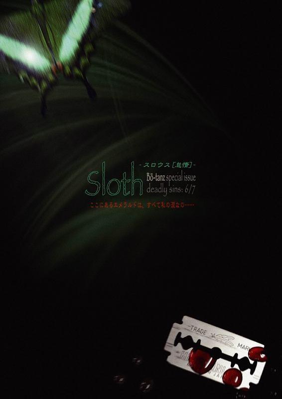 七つの大罪6/7『Sloth』パンフレット5(裏表紙)