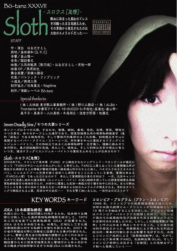 七つの大罪6/7『Sloth』パンフレット2(内左)