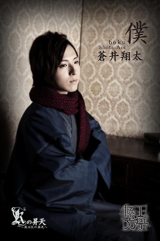 【読み師・僕】蒼井翔太