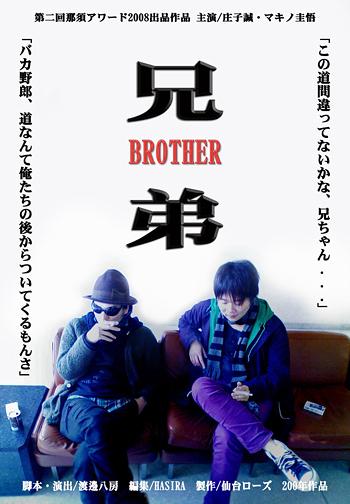 兄BROTHER弟#002