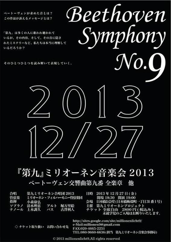 『第九』ミリオーネン音楽会2013 チラシ画像